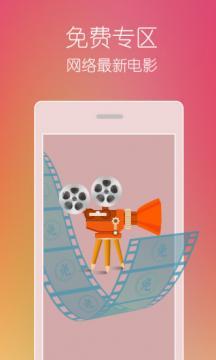 草莓视频app免费版