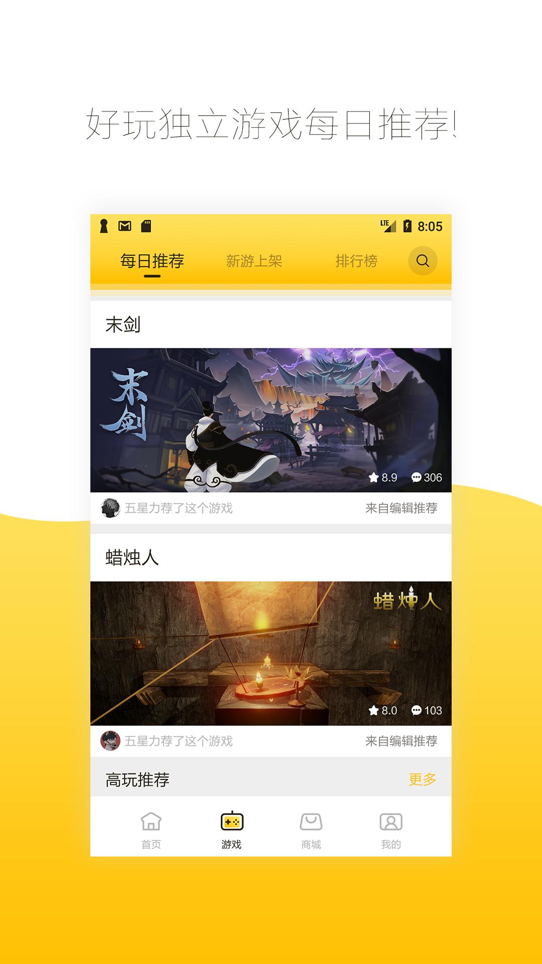先游云游戏app