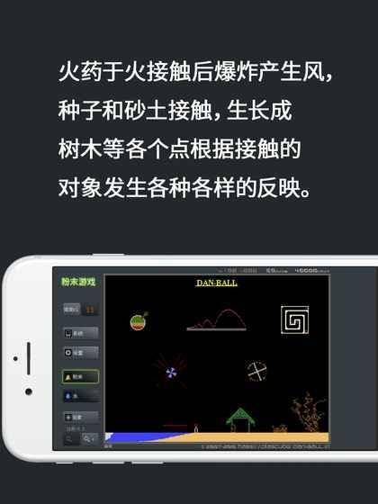 粉末游戏免费中文版