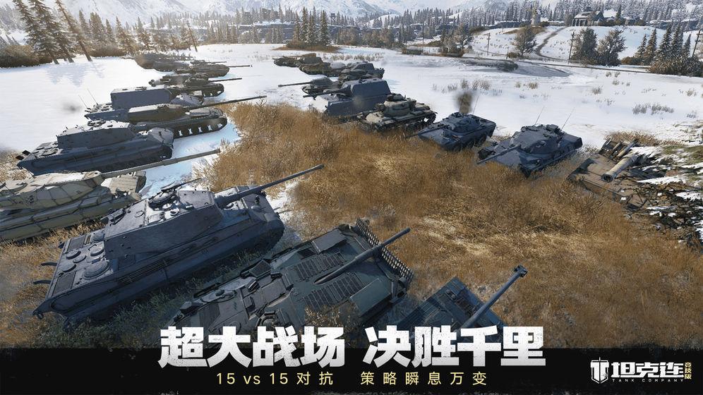 坦克连竞技版