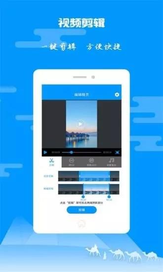 AM视频剪辑软件