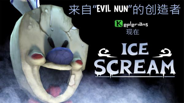 恐怖冰淇淋汉化版