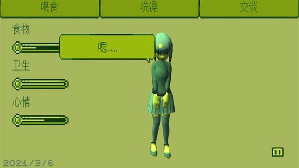 电子女孩1.0.3