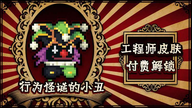 元气骑士3.1.8内购版