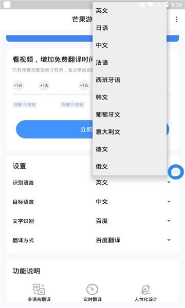 芒果游戏翻译