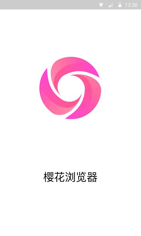 樱花浏览器中文版