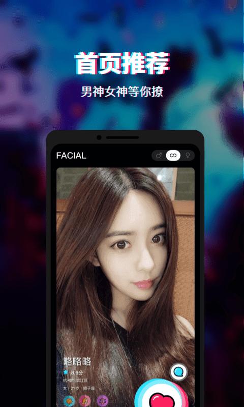 facial交友app