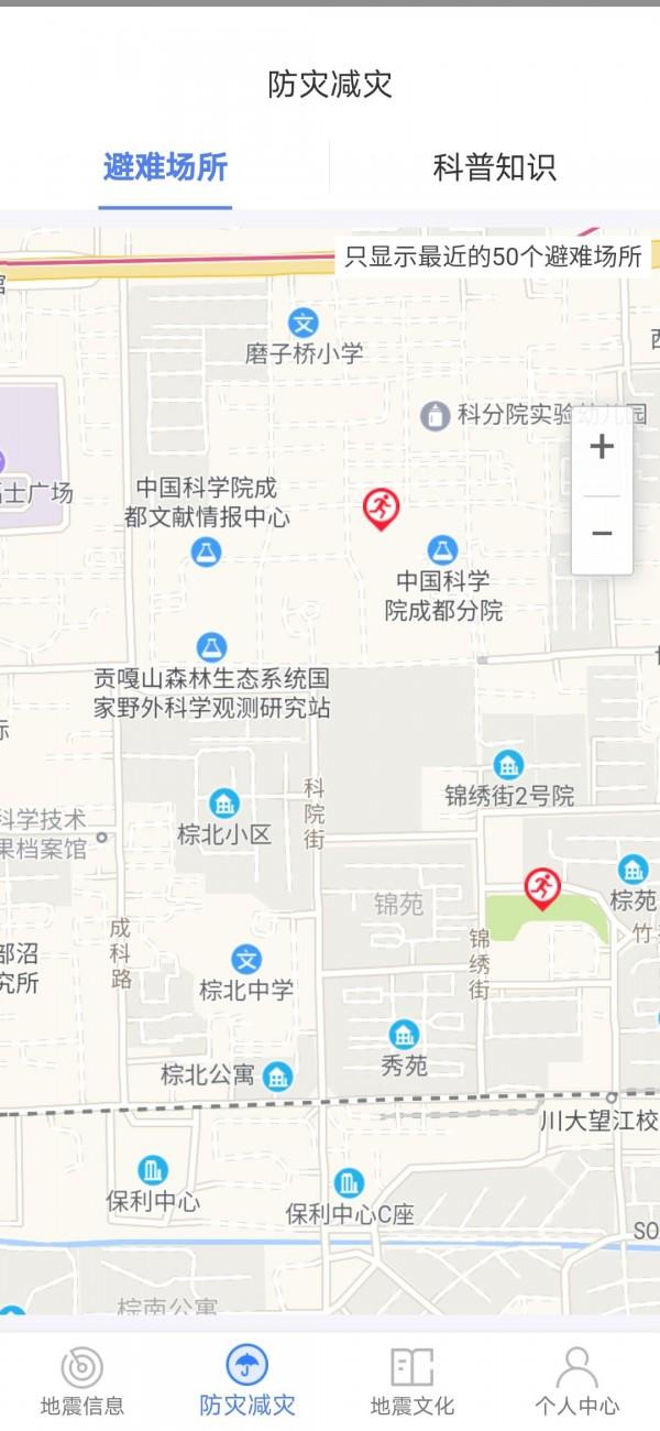 紧急地震信息