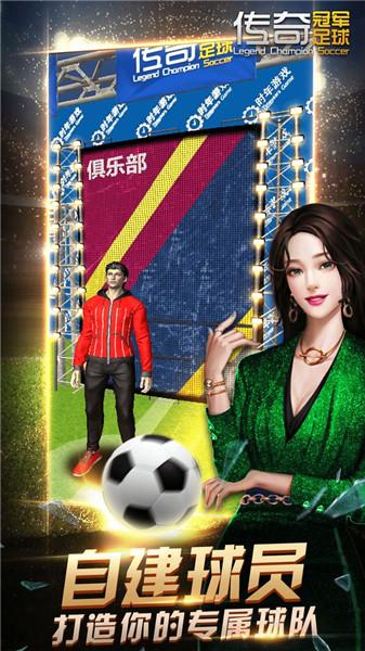 传奇冠军足球最新版