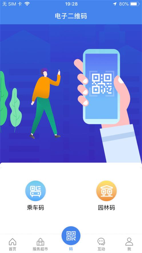 我的扬州社保查询app