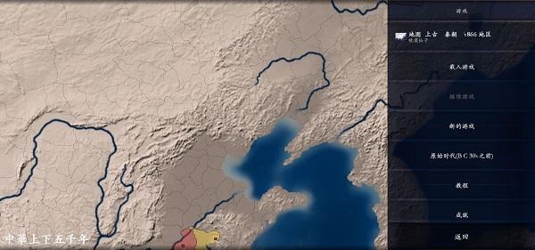 文明时代2中华上下五千年时代版