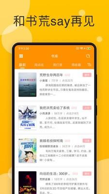 天天小说阅读器安卓版