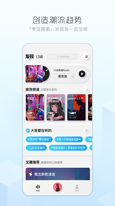 极简音乐app