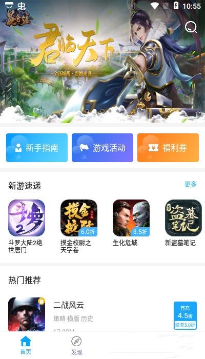 三省折扣app