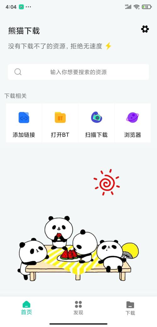 熊猫磁力搜索