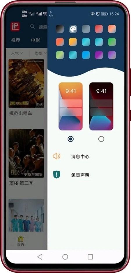 追剧妹app