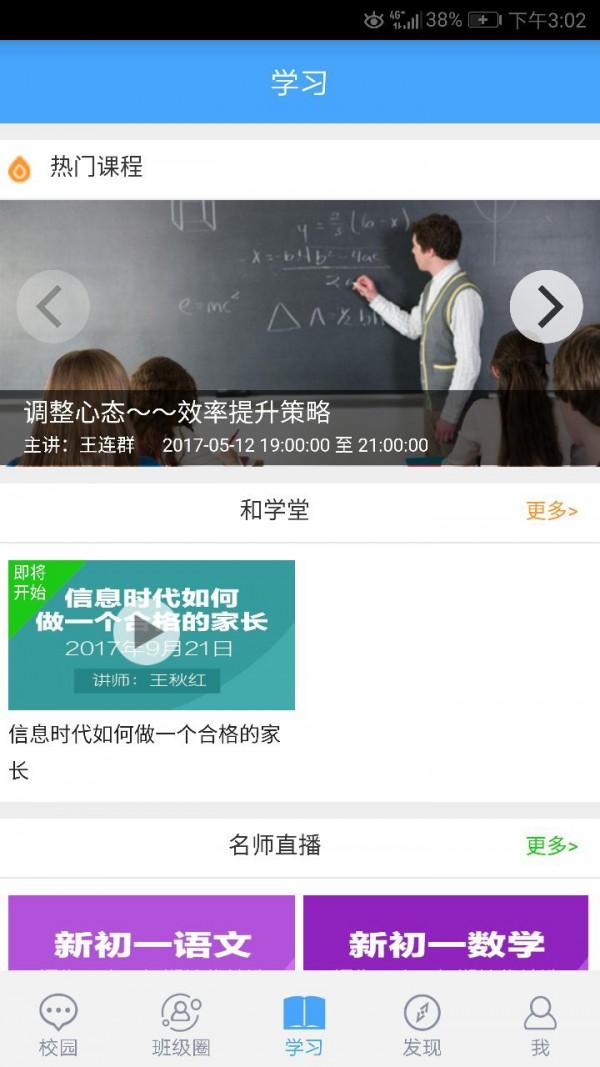 辽宁和教育app