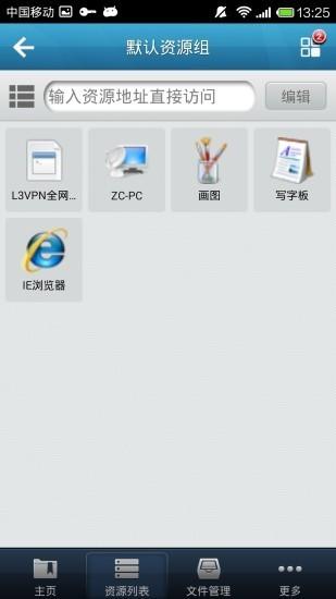 easyconnect手机版