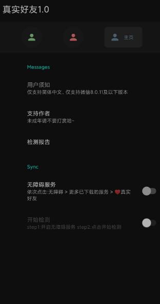 李跳跳真实好友app