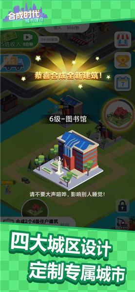 合成时代之城市建设最新版