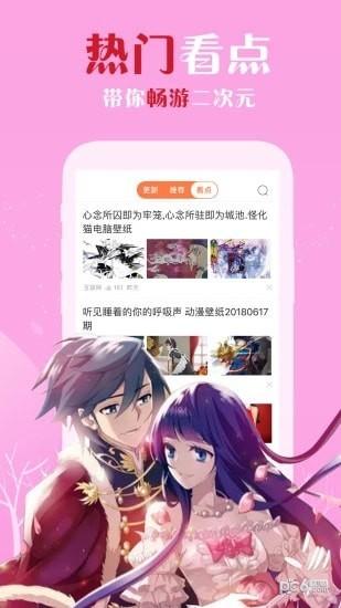 樱花漫画正版