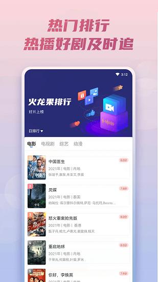 火龙果影视app